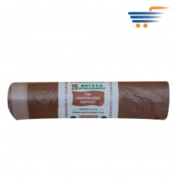 GARBAGE BAGS FOR RECYCLING PAPER 60X73CM  BROWN  20PCS